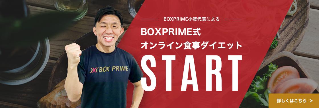 BOXPRIME式オンラインダイエット
