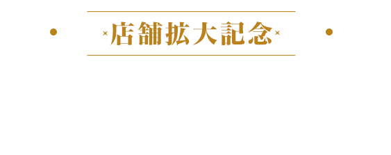 店舗拡大記念 今なら合わせて66,000円もお得!ダブルキャンペーン開催中