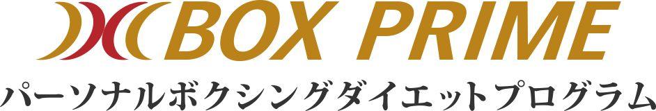 BOXPRIME ボックスプライム パーソナルボクシングダイエットプログラム