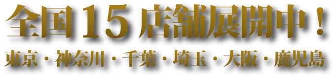 全国14店舗展開中!東京・神奈川・千葉・埼玉・大阪・鹿児島
