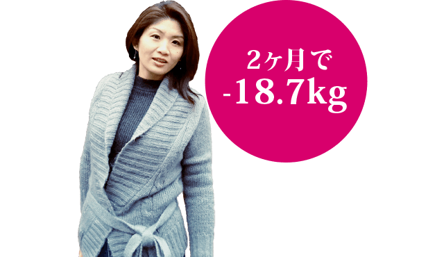 2ヶ月で-18.7kg