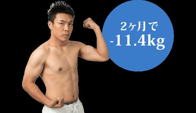 2ヶ月で-11.4kg