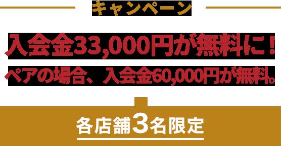 入会金33,000円が無料に!ベーシックコースが33,000円引き!