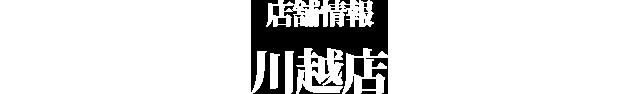 店舗情報:川越店