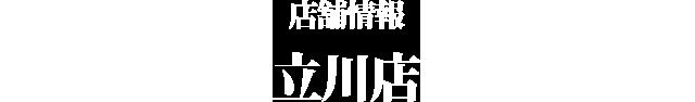 店舗情報:立川店