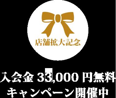 店舗拡大記念 入会金無料キャンペーン開催中