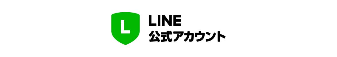 LINEによるフォロー
