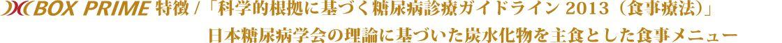 特徴/「科学的根拠に基づく糖尿病診療ガイドライン2013(食事療法)」日本糖尿病学会の理論に基づいた炭水化物を主食とした食事メニュー