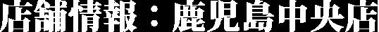 店舗情報:鹿児島中央店